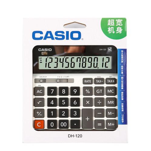 卡西欧计算器 日常商务  宽大系列计算器DH-120