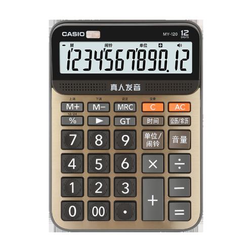 卡西欧计算器 语音机系列  语音机办公计算器MY-120