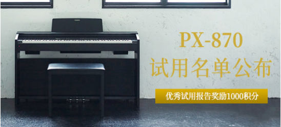 卡西欧电子乐器 电钢琴 PX-870试用招募