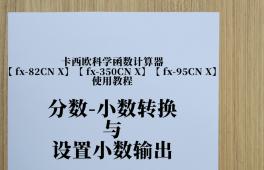 fx-82CN X教程-3.分数-小数转换