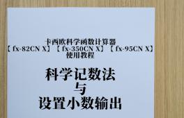 fx-82CN X教程-4.科学记数法转换成小数