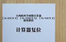 fx-82CN X教程-6.计算器复位