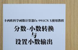 fx-991CN X教程-3.分数-小数转换