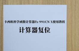 fx-991CN X教程-6.计算器复位