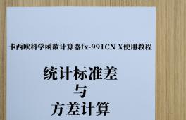 fx-991CN X教程-7.统计标准差、方差计算