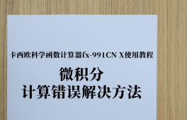 fx-991CN X教程-8.微积分计算错误解决方法