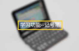 卡西欧电子辞典功能操作:记号笔