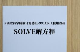 fx-991CN X教程-9.SOLVE解方程
