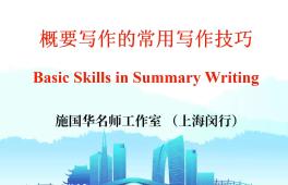 线上课堂(十三): 概要写作的常用写作技巧