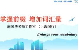 线上课堂(十六):增加词汇量之英语前缀学习