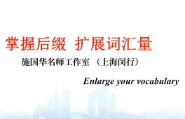 线上课堂(十七):增加词汇量之英语后缀学习